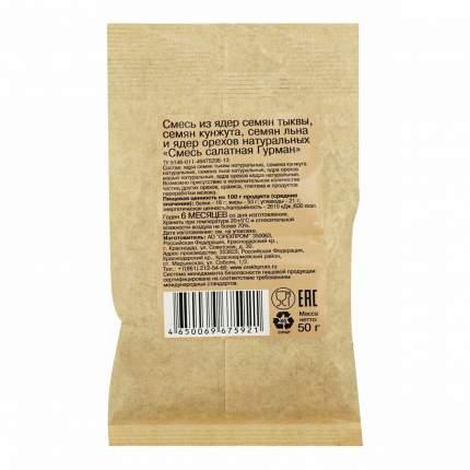 Ореховая смесь Твердый Знак Гурман салатная 50 г