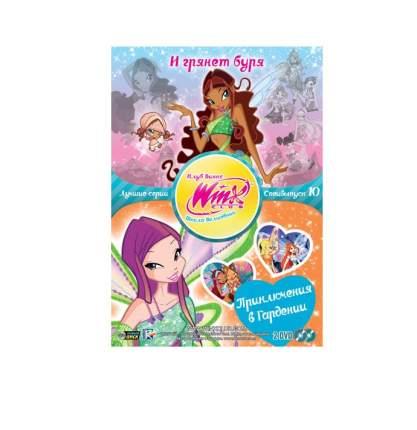 WinX Club. Школа волшебниц. Лучшие серии. Специальный выпуск 10. (DVD 2)