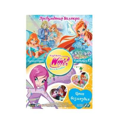 WinX Club. Школа волшебниц. Лучшие серии. Специальный выпуск 13. (DVD 2)