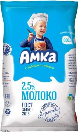 Молоко Амка пастеризованное 2,5% бзмж 1 л