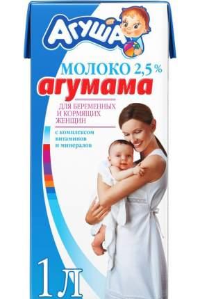 Молоко Агуша Агумама витаминизированное для беременных и кормящих женщин 2,5% 1 л