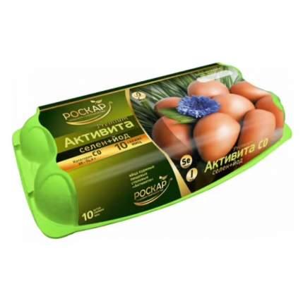 Яйца Роскар Активита С0 10 шт