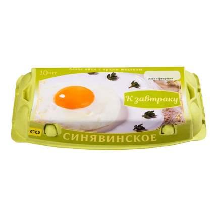 Яйцо куриное Синявинское C0 К завтраку 10 шт