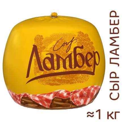 Сыр полутвердый Ламбер 50% ~ 1 кг бзмж