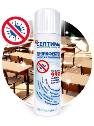 Антисептик дезинфектор СЕПТИМА Нейтральный антисептик спрей дезинфицирующее средство 250мл