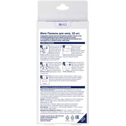 Полоски для носа,Biore  10 шт