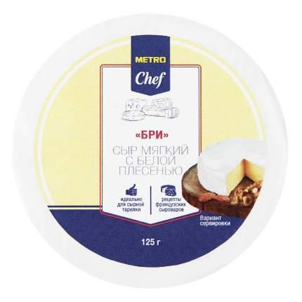 Сыр мягкий Metro Chef Бри с белой плесенью 50% бзмж 125 г