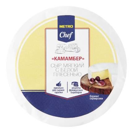 Сыр мягкий Metro Chef Камамбер с белой плесенью 50% бзмж 1,3 кг