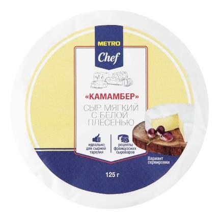 Сыр мягкий Metro Chef Камамбер с белой плесенью 50% бзмж 125 г
