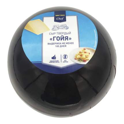 Сыр твердый Metro Chef Гойя 40% бзмж ~1 кг