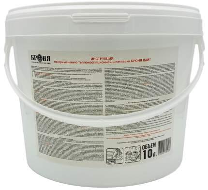 Броня Лайт 10л теплоизоляционная шпатлевка