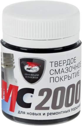 Смазка ВМПАВТО 1701 Мс 2000 20 г