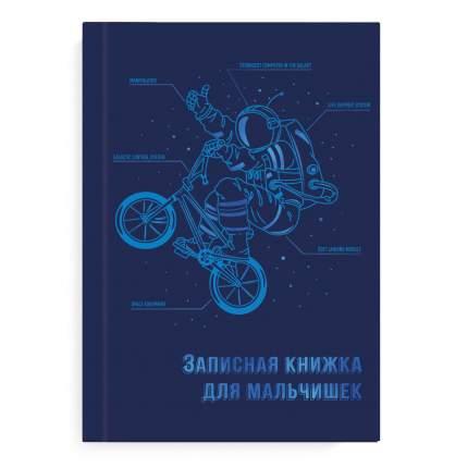 Записная книжка для мальчишек 57343 ЭКИПИРОВКА КОСМОНАВТА / А5, Феникс+