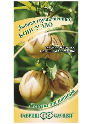 Семена декоративных овощей Гавриш Пепино Консуэло 5 шт.