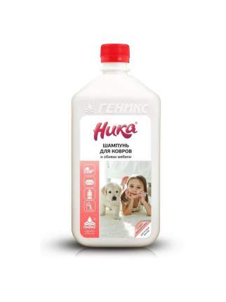 Моющее средство шампунь для ковров Ника 1 литр