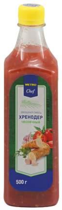 Хренодер Metro Chef Чесночный 500 г