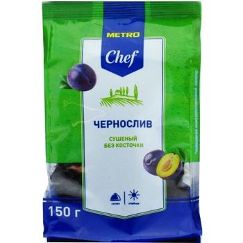 Чернослив Metro Chef без косточки 150 г