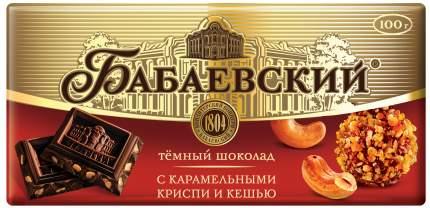Шоколад Бабаевский темный с карамельными криспи и кешью 100 г