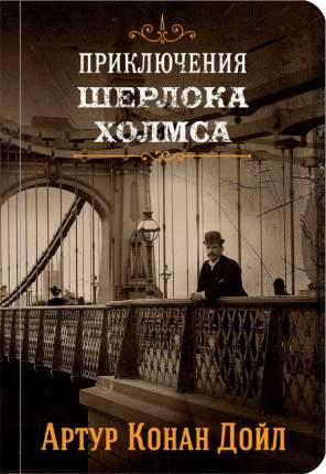 """Книга Знаменитые приключения Шерлока Холмса (комплект из 2 книг: """"Собака Баскервилей"""" и..."""