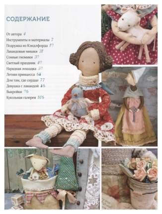 Книга Хоббитека Авторские куклы и игрушки. Винтажные куклы из ткани
