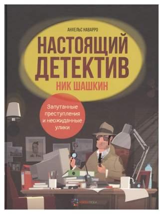 Книга Хоббитека Школа Шерлока Холмса. Настоящий детектив Ник Шашкин