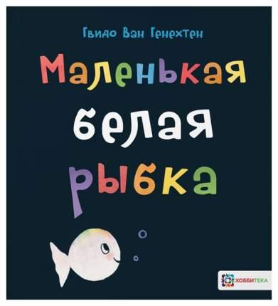Книга Хоббитека Маленькая белая рыбка. Маленькая белая рыбка