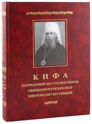 Кифа. Патриарший Местоблюститель священномученик Петр, митрополит Крутицкий (1862-1937)