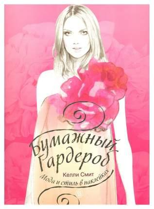 Книга СЛОВО/SLOVO Бумажный гардероб. Мода и стиль в наклейках
