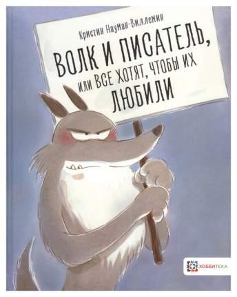 Книга Хоббитека Книжные истории. Волк и писатель, или все хотят, чтобы их любили