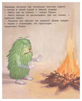 Книга Хоббитека Книжные истории. Мои друзья – монстры
