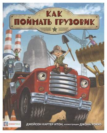 Книга Хоббитека Как поймать грузовик