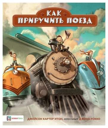 Книга Хоббитека Как приручить поезд
