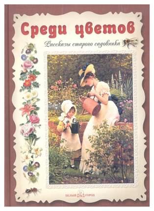 Книга БЕЛЫЙ ГОРОД Обо всем на свете. Среди цветов. Рассказы старого садовника
