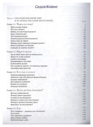 Книга Воскресный день Русская школа. Нескучная биология с задачами и решениями