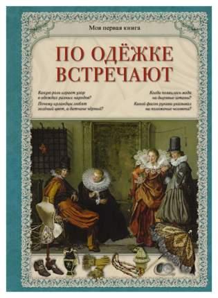 Книга БЕЛЫЙ ГОРОД Моя первая книга. По одежке встречают