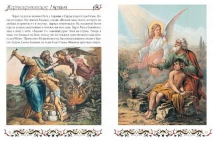 Книга Книга БЕЛЫЙ ГОРОД Моя первая книга. Библия для детей. Ветхий и Новый Заветы