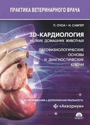 3d-кардиология мелких домашних животных. Патофизиологические основы и диагностические...