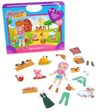 Магнитный набор в сумочке с куклой Лиза на ферме Happy Valley