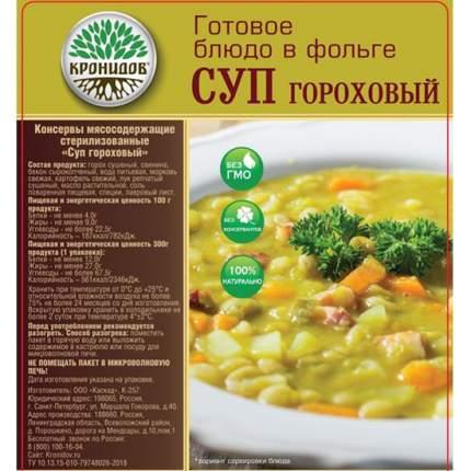 """Готовое блюдо """"Суп Гороховый"""" 300 г. (Кронидов)"""