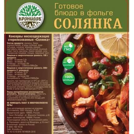 Готовое блюдо Кронидов солянка 300 г