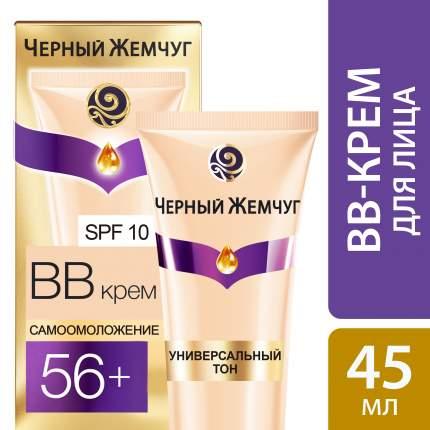 ВВ-крем Черный Жемчуг Омолаживающий для всех типов кожи 56+ 45 мл