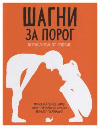 Книга Самокат Шагни за порог. Путеводитель по природе
