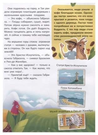Книга Феникс Моя Первая Книжка. Путешествие по странам. Энциклопедия для малышей в сказках