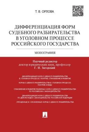 Дифференциация форм судебного разбирательства в уголовном процессе Российского государс...