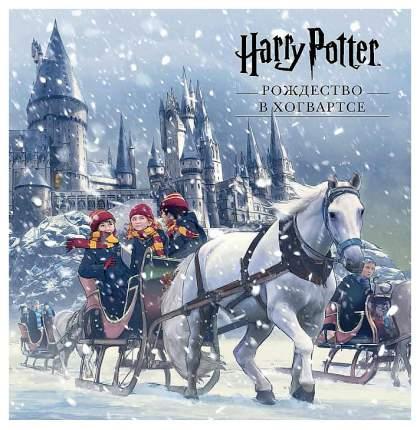 Книга Бомбора Гарри Поттер. Рождество в Хогвартсе. Pop-up