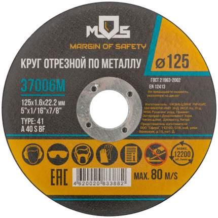 Круг отрезной по металлу MOS 125х1,6мм, посадочный диаметр 22,2 мм. MOS 37006М