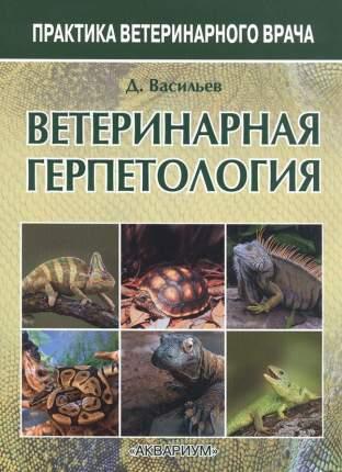 Книга Ветеринарная герпетология