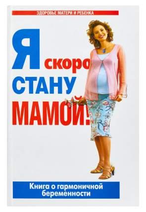 Я скоро стану мамой