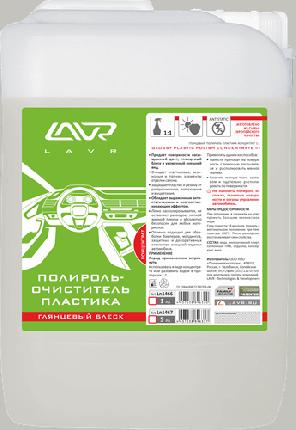 """Полироль-очиститель пластика LAVR """"Глянцевый блеск"""" концентрат, 5 л Ln1467"""