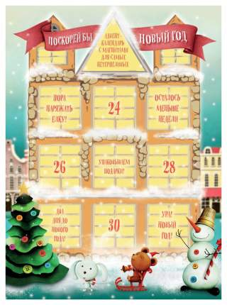Поскорей бы Новый год! Адвент-календарь с магнитами